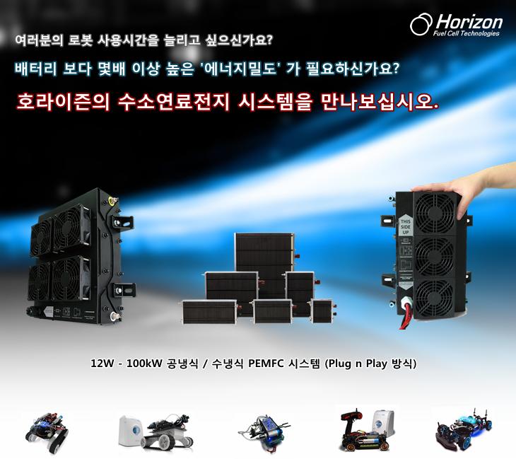 호라이즌연료전지.png
